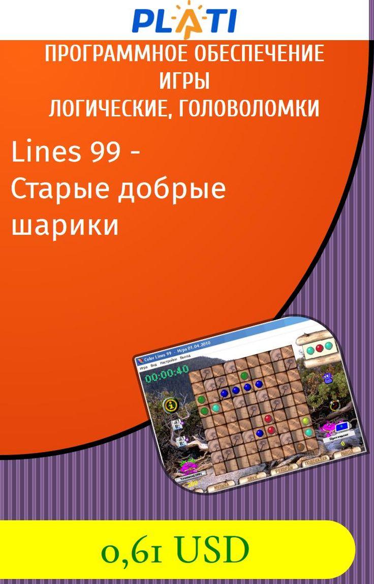 Lines 99 - Старые добрые шарики Программное обеспечение Игры Логические, головоломки