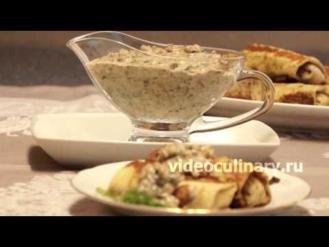 ▶ Рецепт - Грибной соус к картофельным блюдам от http://videoculinary.ru - YouTube