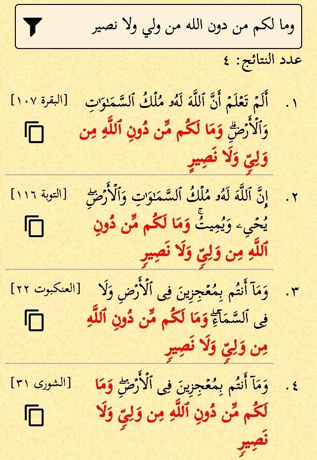وما لكم من دون الله من ولي ولا نصير أربع مرات في القرآن Holy Quran Quran Islam