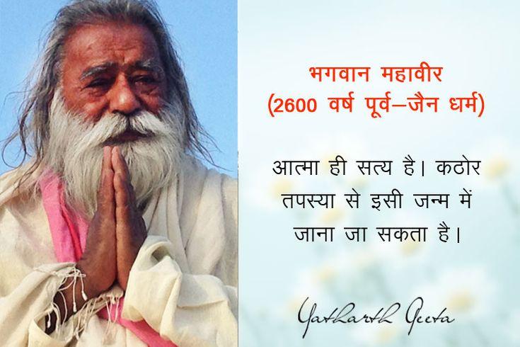 भगवान महावीर (2600 वर्ष पूर्व-जैन धर्म)- आत्मा ही सत्य है। कठोर तपस्या से इसी जन्म में जाना जा सकता है।  #Mahavir #MahavirSwami #Jainism #BhagavadGita #BhagwadGeeta #Religion #Spiritual #Quote #Tirthankar