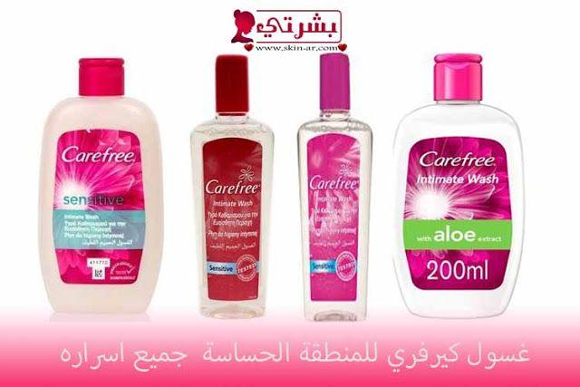 مجلة بشرتي غسول كيرفري للمنطقة الحساسة جميع اسراره In 2020 Lotion Shampoo Bottle Shampoo