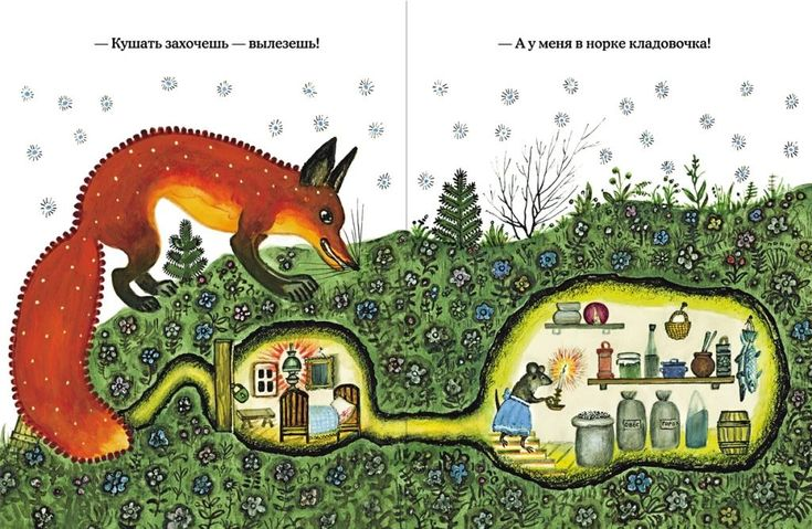 One of my favourite kid's book A Fox and a Little Mouse by Yuri Vasnetsov. Look how cosy mouse house^))