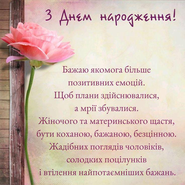 Поздравления на украинском с днем рождения сестру