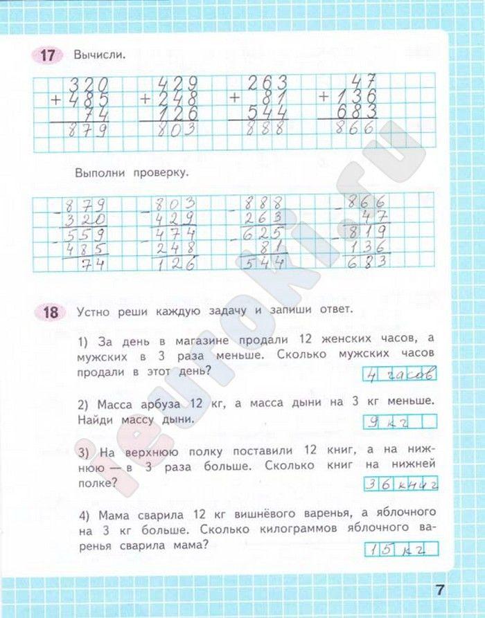 Школа России 4 Класс Математика Рабочая Тетрадь 2019год Гдз