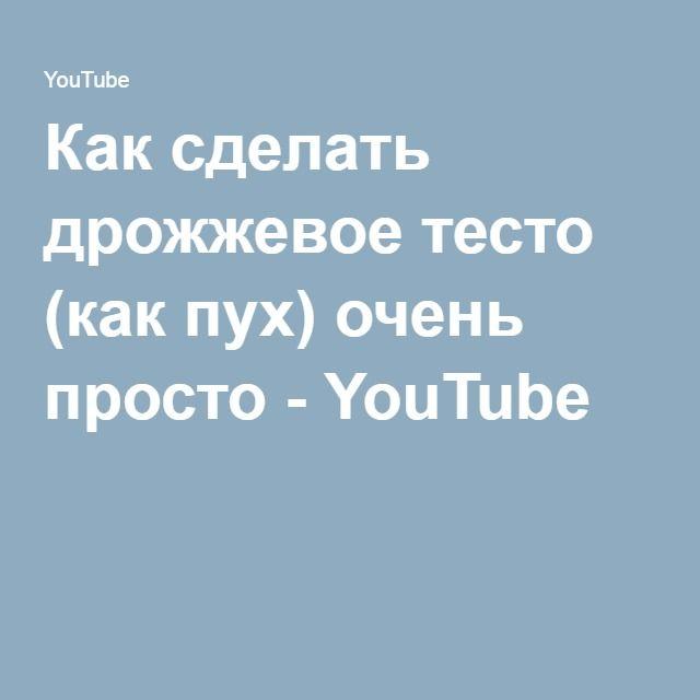 Как сделать дрожжевое тесто (как пух) очень просто - YouTube