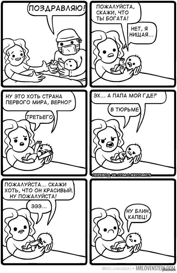 Младенец в комментах бонус