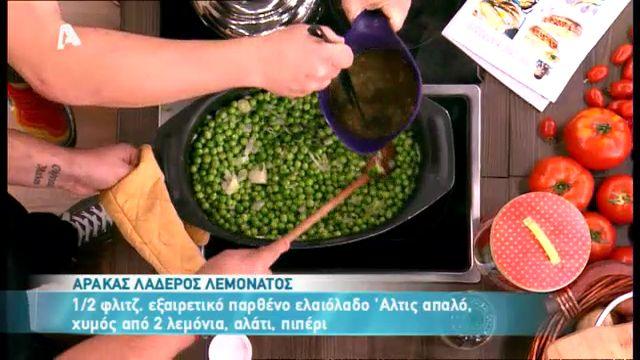 ΑΡΑΚΑΣ ΛΑΔΕΡΟΣ ΛΕΜΟΝΑΤΟΣ Χρόνος προετοιμασίας: 40 λεπτά Βαθμός δυσκολίας: εύκολο ΥΛΙΚΑ (για 6 άτομα): 700 γρμ. αρακάς 2 πατάτες κομμένες σε κυβάκια 1 κρεμμύδι ψιλοκομμένο 1 σπιτικός ζωμός Knorr λαχανικών 6 φρέσκα κρεμμυδάκια ψιλοκομμένα 1/2 μικρό ματσάκι άνηθο ψιλοκομμένο 1/2 φλ. εξαιρετικό παρθένο ελαιόλαδο Άλτις Απαλό χυμός από 2 λεμόνια αλάτι και πιπέρι