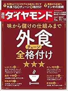 週刊ダイヤモンド 2017年 11/11 号 [雑誌] (外食チェーン全格付け) | |本 | 通販 | Amazon