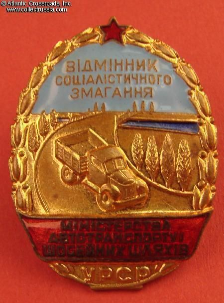 Collect Russia Badge for Excellence in Socialist Competition of Automobile Transportation and Road Building of Ukraine, <i>#120</i>, 1960s. Soviet Russian
