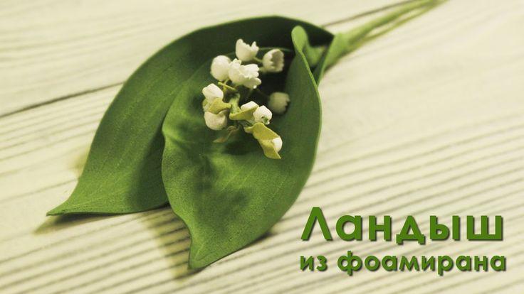 Цветы из фоамирана - как сделать ландыш