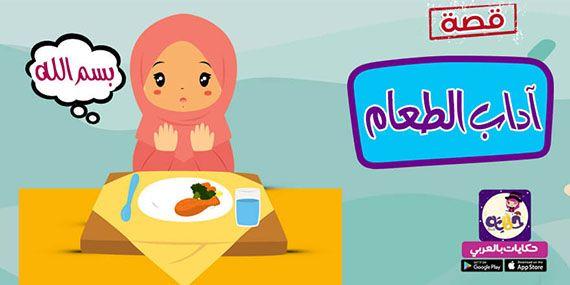 قصص اطفال مصورة قصص عربية هادفة للاطفال تطبيق حكايات بالعربي Arabic Kids Kids Family Guy