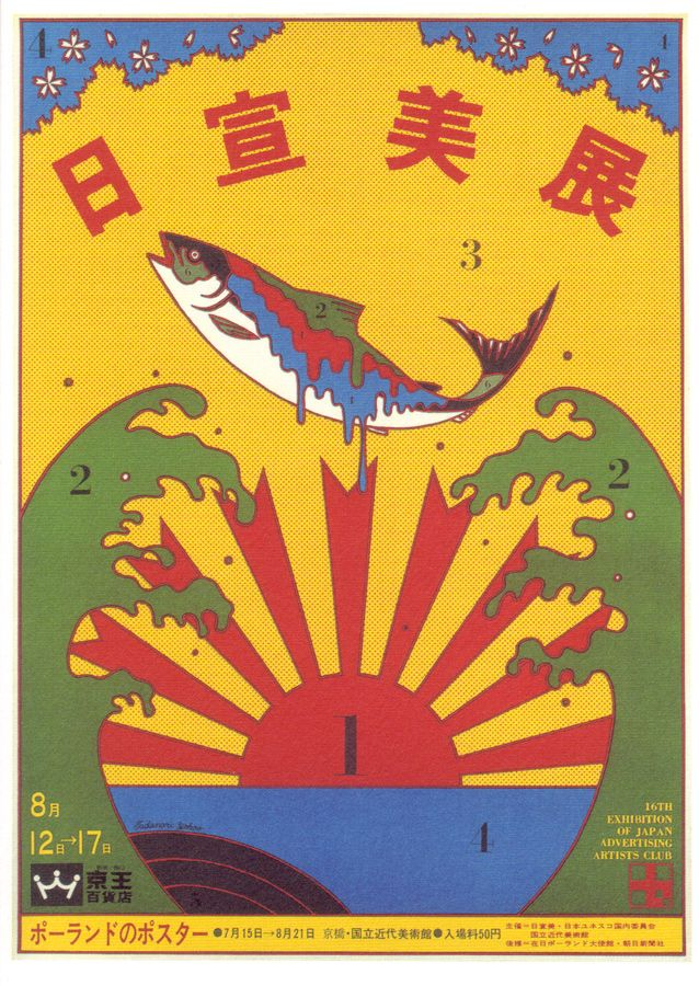Tadanori Yokoo (1936 - ...) 16th exhibition of Japan advertising artist club (1968)