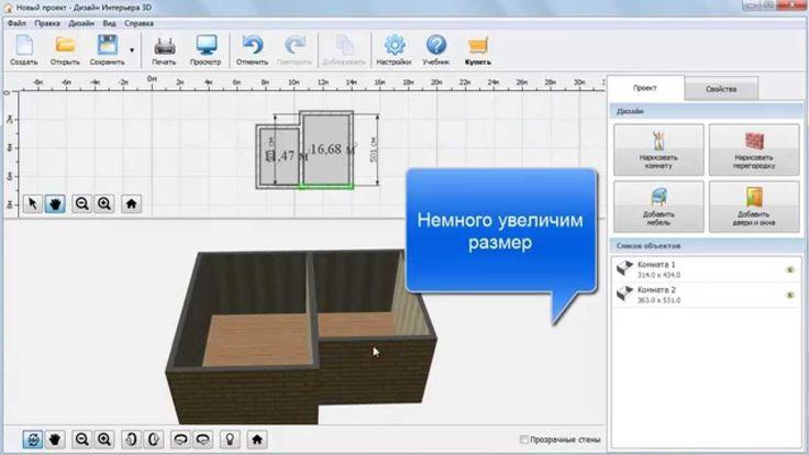 Программа для дизайна интерьеров: быстро и доступно!