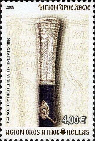 Agion Oros Athos 2008 Historical Beginning e - Agion Oros Athos 2008 Historical Beginning - Stamps of the World