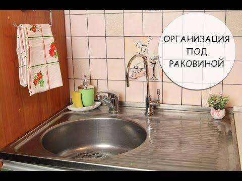 Организация на кухне под раковиной, фильтр для воды + чистящие средства - YouTube