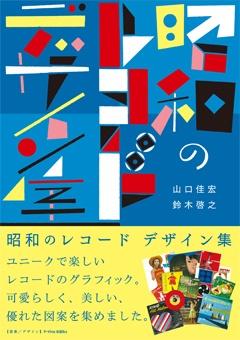 「昭和のレコードデザイン展」@昭和のくらし博物館 2/29(水)まで