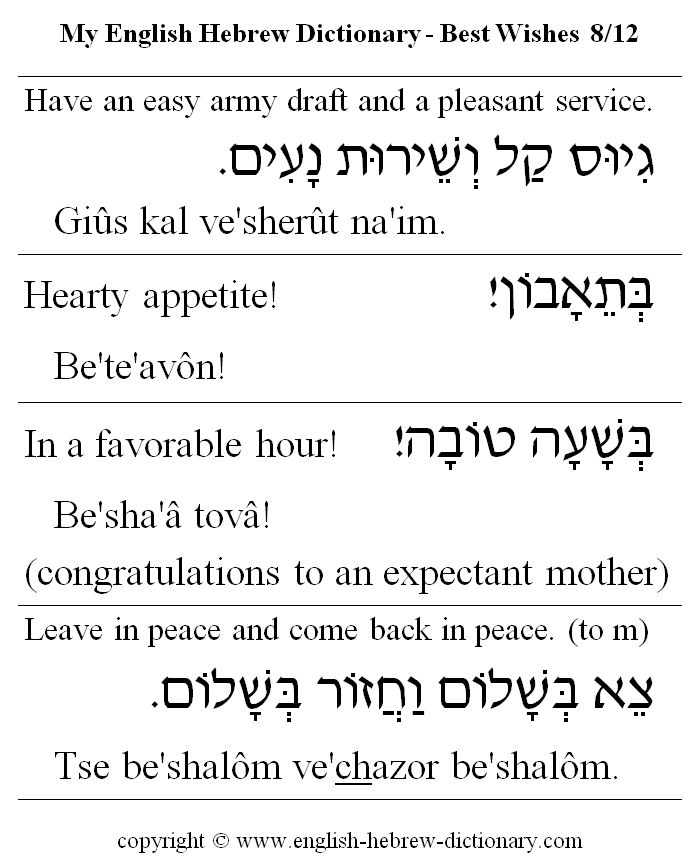 English to Hebrew: Best Wishes Vocabulary: have an easy army draft and a pleasant service, hearty appetite, in a favorable hour, leave in peace and come back in peace