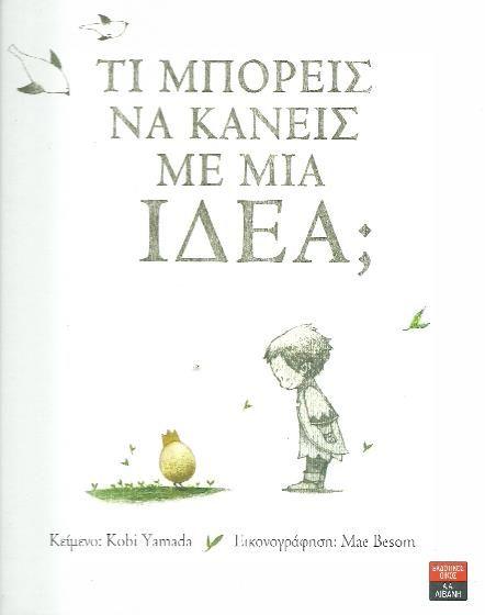 Τι μπορεις να κανεις με μια ιδεα; Συγγραφέας: Κόμπι Γιαμάντα