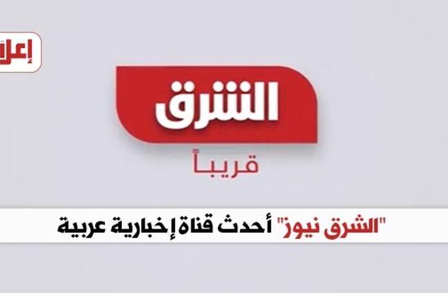 تردد قناة الشرق نيوز Hd على النايل سات اليوم 13 6 2020 Gaming Logos Logos