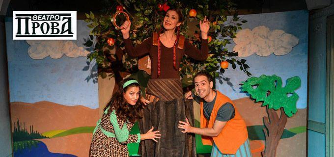 «Η μηλιά      που όλο γελά και το μυστικό της φιλίας» της Κοραλίας Τσόγκα, μια παράσταση      με πολλά μηνύματα! Μια      τρυφερή, διασκεδαστική και διδακτική ιστορία, με πολύ χορό, τραγούδι και ζωντανή      μουσική. Γιατί το      παιδικό θέατρο μορφώνει & ψυχαγωγεί.