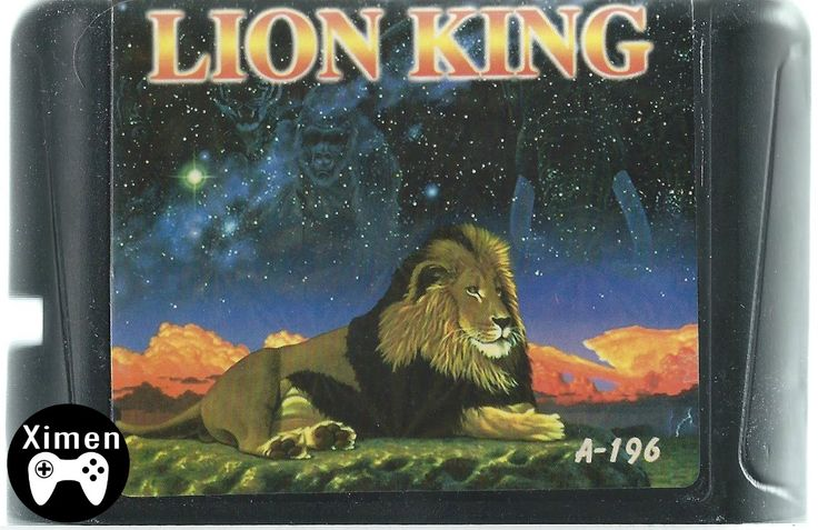 Pavel Labutin (Ximen) - SEGA - Lion King