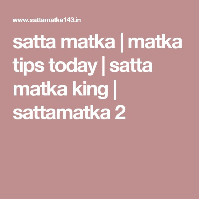satta matka | matka tips today | satta matka king | sattamatka 2
