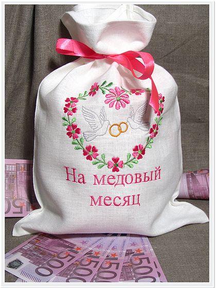 """Свадебный мешочек для сбора денег """"На медовый месяц"""""""