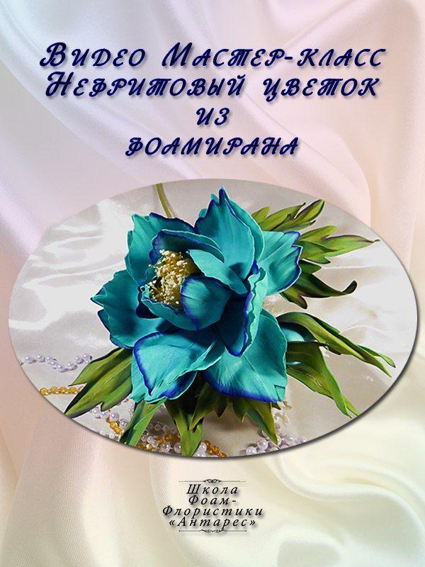 красота рукодельная фоамиран