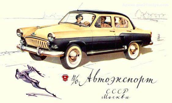 газ м21 'Volga'
