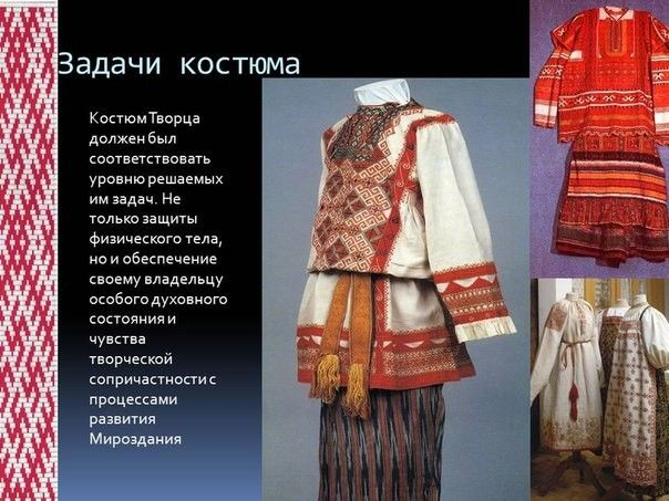 Целебные свойства обережной вышивки - Обережная славянская вышивка