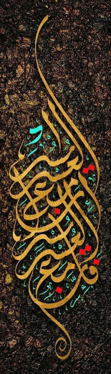 DesertRose,;,Verily, along with every hardship there is relief [Quran],;,