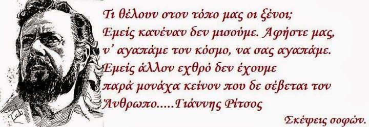 Γιαννης Ριτσος