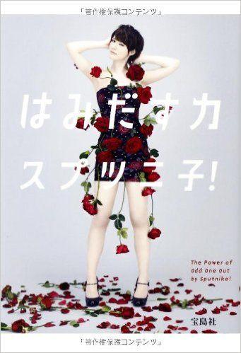 はみだす力 | スプツニ子! | 本-通販 | Amazon.co.jp