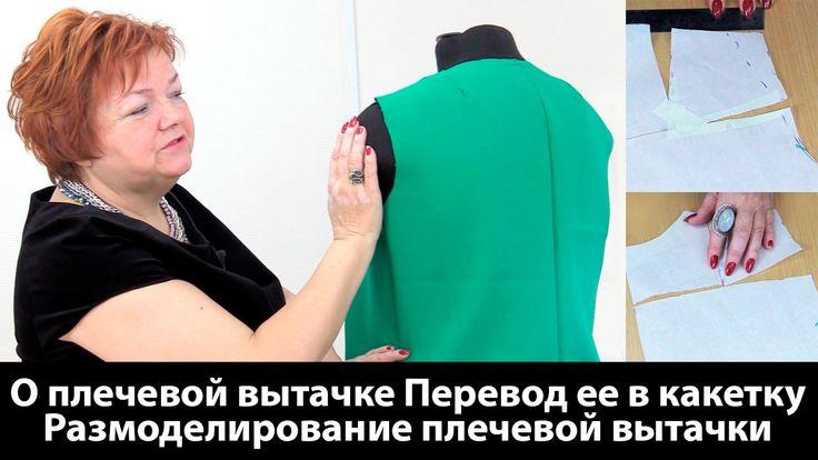О плечевой вытачке Перевод плечевой вытачки в кокетку Размоделирование п...