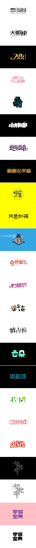 字体设计 Chinese typeface design on Behance