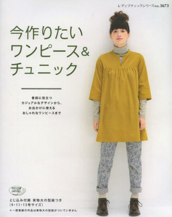 Casual One-Piece Dress & Tunic, Vest - Japanese Sewing Pattern Book for Women Clothing - Lady Boutique Series, Easy Sewing Tutorial - B1368