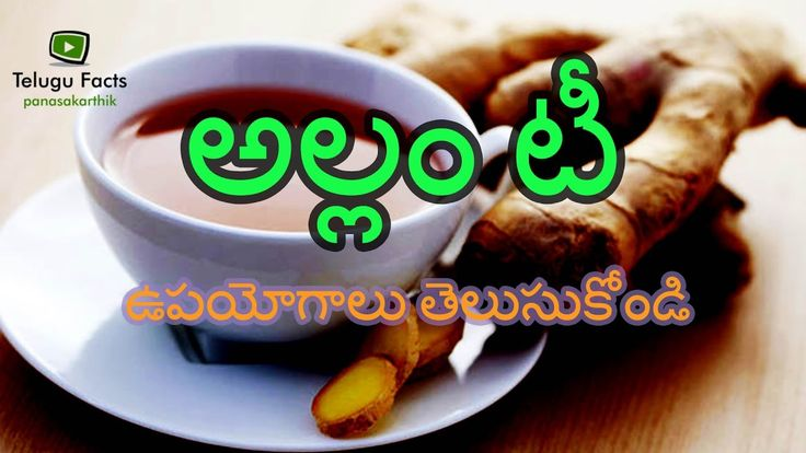 Ginger Tea Uses in Telugu   అల్లం టీ ఉపయోగాలు   Telugu Facts Tredny