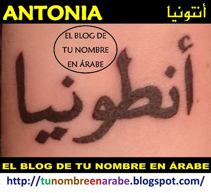 Tatuajes de nombres: Antonia en Arabe