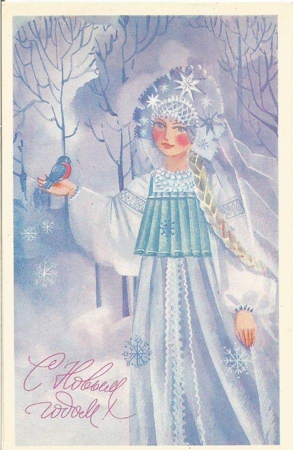 Открытки снегурочки новогодние, днем