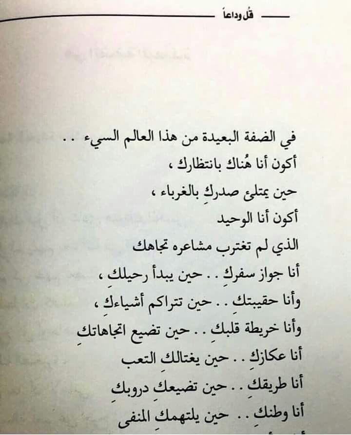 أنا وطنك Quotations Words Romantic Quotes