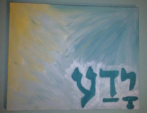 Hebrew Yada  to know intimately God or Spouse by TheKiltedBear