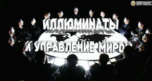 Иллюминаты — правящие миром? Или лекарство от конспирологии! | RussiaPost.su
