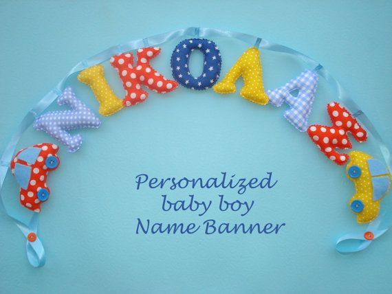 Customized boy name banner with cars Fabric by LittleFairyCottage