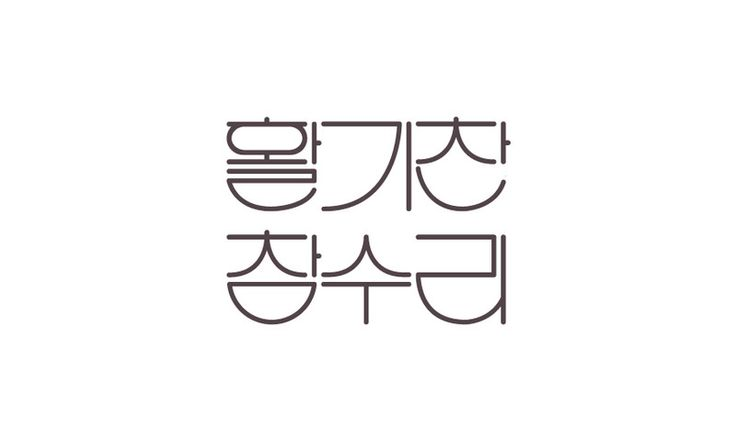 활기찬 참수리 / 2015 - 디지털 아트