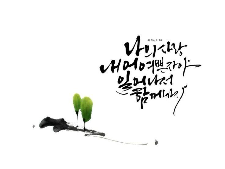 2016년 4월그 분과 손잡고 가는 오늘도이렇게 달콤한 속삭임, 온 마음이 충만해서그저 행복하기를~~^^ 먹과...