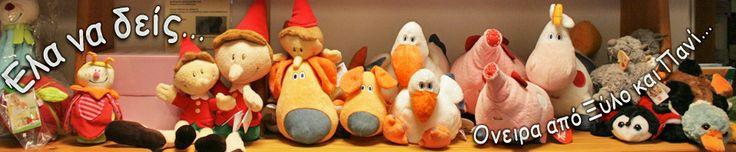 Τα καλύτερα παιχνίδια και δώρα για παιδιά - με υψηλή εκπαιδευτική αξία! - δώρα για τα παιδιά - παιχνίδια υψηλής ποιότητας