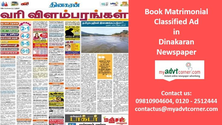 View Matrimonial Classified Ad Rates, Rate Card and Discounted Packages for Dinakaran Newspaper Any Editions. Book Bride Wanted or Groom Wanted Advertisement for Dinakaran Newspaper through online.