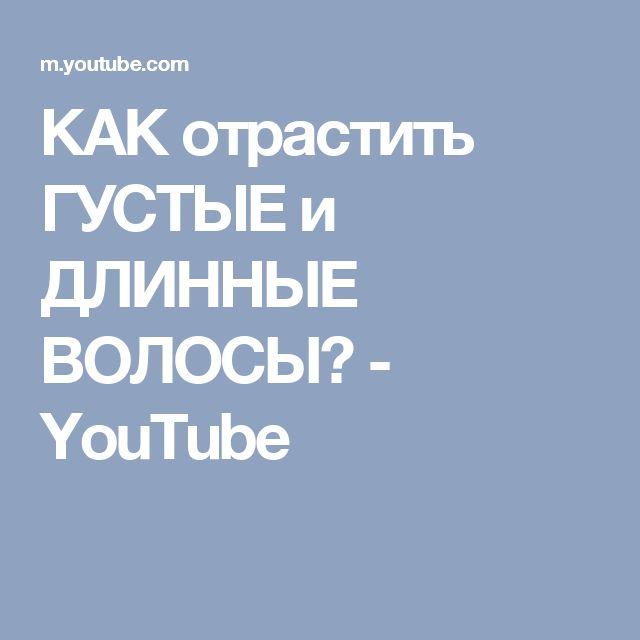 КАК отрастить ГУСТЫЕ и ДЛИННЫЕ ВОЛОСЫ? - YouTube