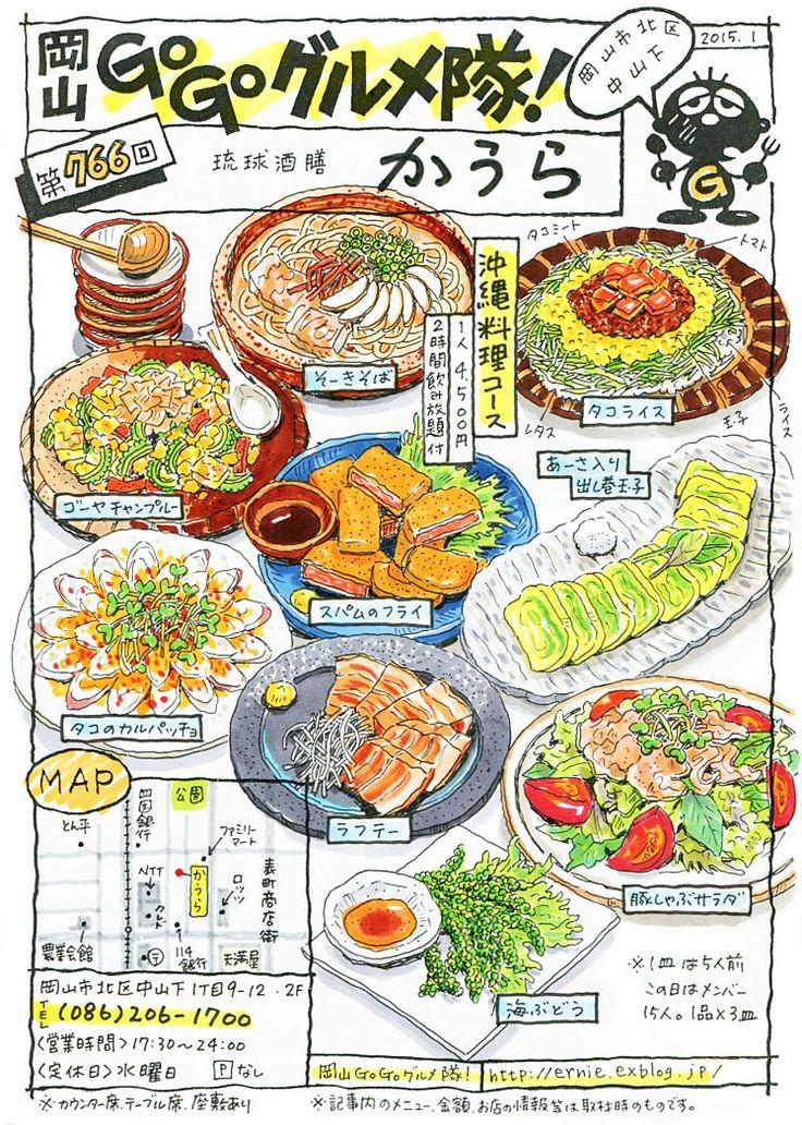 okinawa restaurant kaura. okayama japan 岡山市北区 岡山県 グルメ 沖縄酒膳かうら