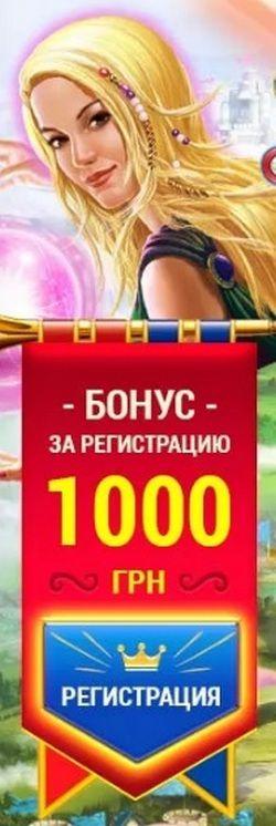 Онлайн казино КИНГ всегда славилось невероятно богатым веером бонусов. И здесь, если что-то и изменилось, то только к лучшему. Два приветственных бонуса доказывают искренние намерения клуба построить длительные отношения с каждым новым клиентом.  Только за простую регистрацию новичкам из Украины полагается бездепозитный бонус в 1000 грн. реальными деньгами. А приветственный пакет вообще самый большой в Европе - 212 000 гривен за первые три депозита.